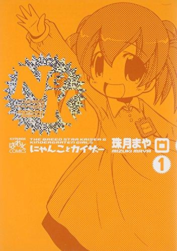 にゃんことカイザー (1) (IDコミックス 4コマKINGSぱれっとコミックス)の詳細を見る