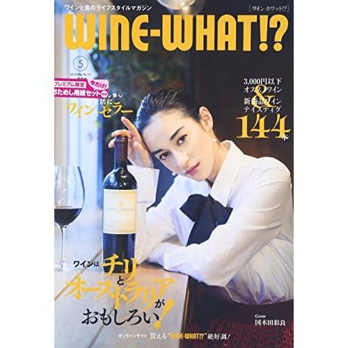 WINE WHAT!?(ワインホワット) 2016年 05 月号 [雑誌]