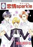 恋情sparkle(2) (冬水社・いち*ラキコミックス) (いち・ラキ・コミックス)