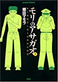 モリのアサガオ—新人刑務官と或る死刑囚の物語 (3) (ACTION COMICS)