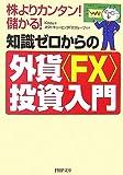 知識ゼロからの外貨<FX>投資入門 (PHP文庫)