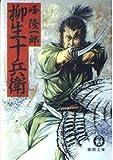 柳生十兵衛 (徳間文庫)