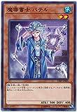 遊戯王/ノーマル/SPECIAL PACK/17SP-JP005 [N] : 魔導書士 バテル