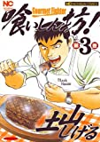 喰いしん坊! 3巻 (ニチブンコミックス)