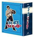 マイ★ボス マイ★ヒーロー DVD-BOX[DVD]