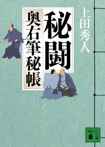 秘闘 奥右筆秘帳 (講談社文庫)の詳細を見る