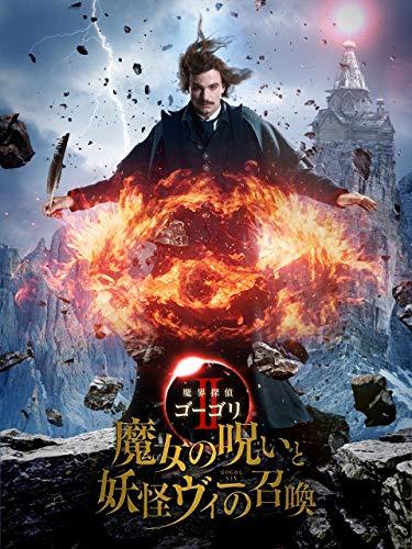 魔界探偵ゴーゴリⅡ 魔女の呪いと妖怪ヴィーの召喚