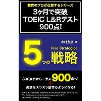 3ヶ月で突破 TOEIC(R) L&Rテスト900点! 5つの戦略 翻訳のプロが伝授するシリーズ