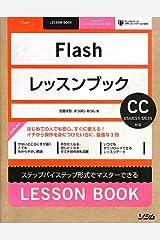 Flashレッスンブック CC/CS6/CS5.5/CS5対応 単行本