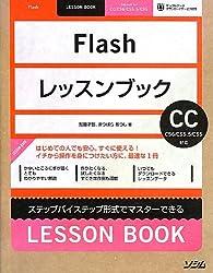 Flashレッスンブック CC/CS6/CS5.5/CS5対応