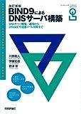 改訂新版 BIND9によるDNSサーバ構築 (エッセンシャルソフトウェアガイドブック)