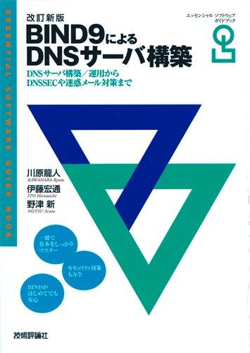改訂新版 BIND9によるDNSサーバ構築 (エッセンシャルソフトウェアガイドブック)の詳細を見る
