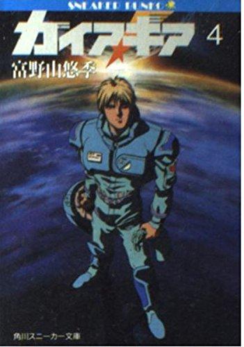 ガイア・ギア〈4〉 (角川文庫―スニーカー文庫)の詳細を見る