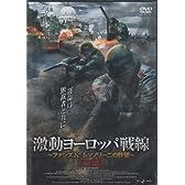 激動ヨーロッパ戦線~ファシズム、ムッソリーニの野望~前編 [DVD]