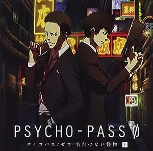 PSYCHO-PASS サイコパス/ゼロ 名前のない怪物 ドラマCD 上巻(初回限定盤)