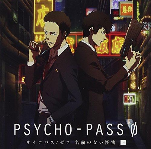 PSYCHO-PASS サイコパス/ゼロ 名前のない怪物 ドラマCD 上巻(初回限定盤)の詳細を見る