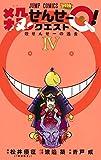 殺せんせーQ! 4 (ジャンプコミックス)