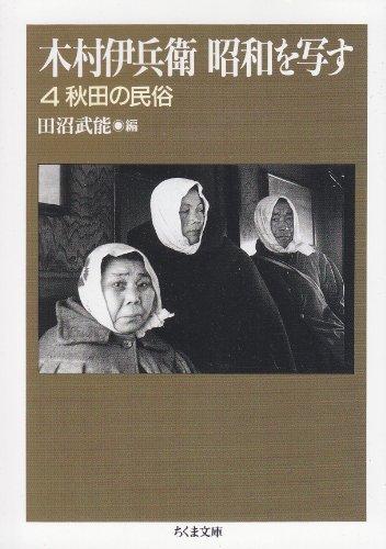 木村伊兵衛 昭和を写す〈4〉秋田の民俗 (ちくま文庫)の詳細を見る
