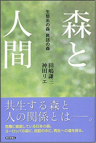 森と人間 生態系の森、民話の森 (朝日選書 837)の詳細を見る