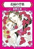 花嫁の背徳 (ハーレクインコミックス)