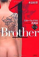 Brother スカーフェイスの眞理亜 外伝1 (スカーフェイスの眞理亜外伝 1)