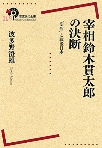 宰相鈴木貫太郎の決断――「聖断」と戦後日本 (岩波現代全書)の詳細を見る