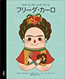 フリーダ・カーロ―リトル・ピープル、ビッグ・ドリーム (RIKUYOSHA Children & YA Books)