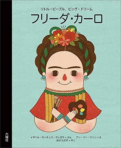 フリーダ・カーロ—リトル・ピープル、ビッグ・ドリーム (RIKUYOSHA Children & YA Books) -