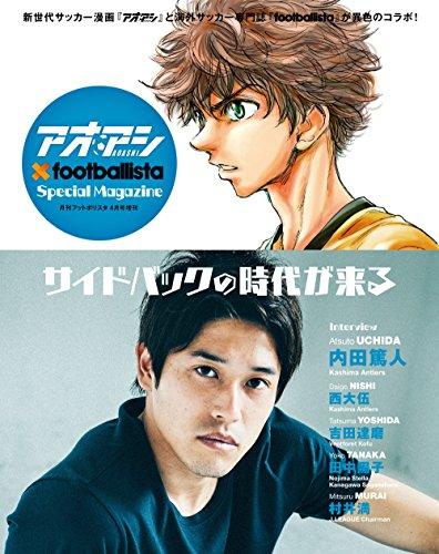 アオアシ × footballista Special Magazine (月刊footballista)