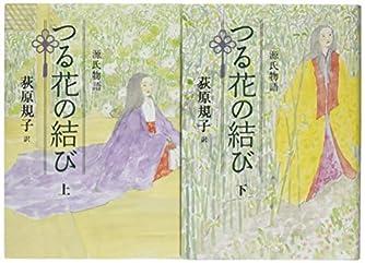 荻原規子の源氏物語つる花の結び(2巻セット)
