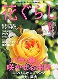花ぐらし 2011年 05月号 [雑誌] 画像