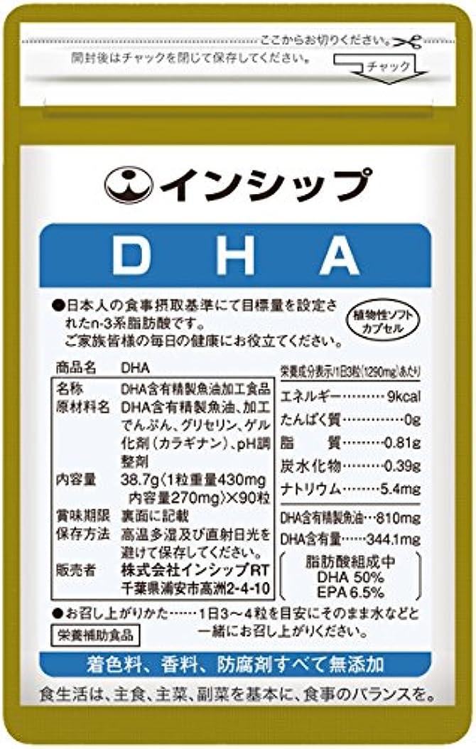 お尻品種文芸インシップ DHA(ドコサヘキサエン酸) 430mg×90粒 30日分