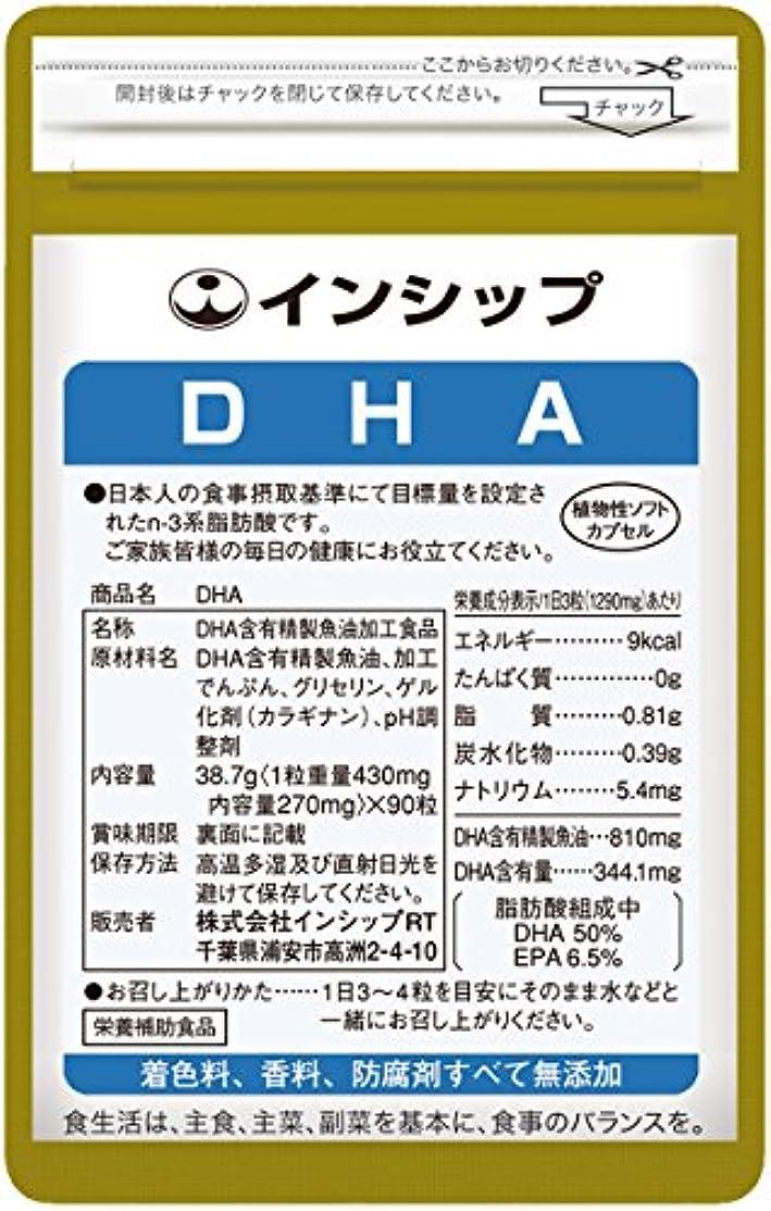 肺炎愛撫大きなスケールで見るとインシップ DHA(ドコサヘキサエン酸) 430mg×90粒 30日分