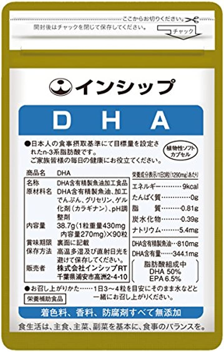 剃る底アーティファクトインシップ DHA(ドコサヘキサエン酸) 430mg×90粒 30日分