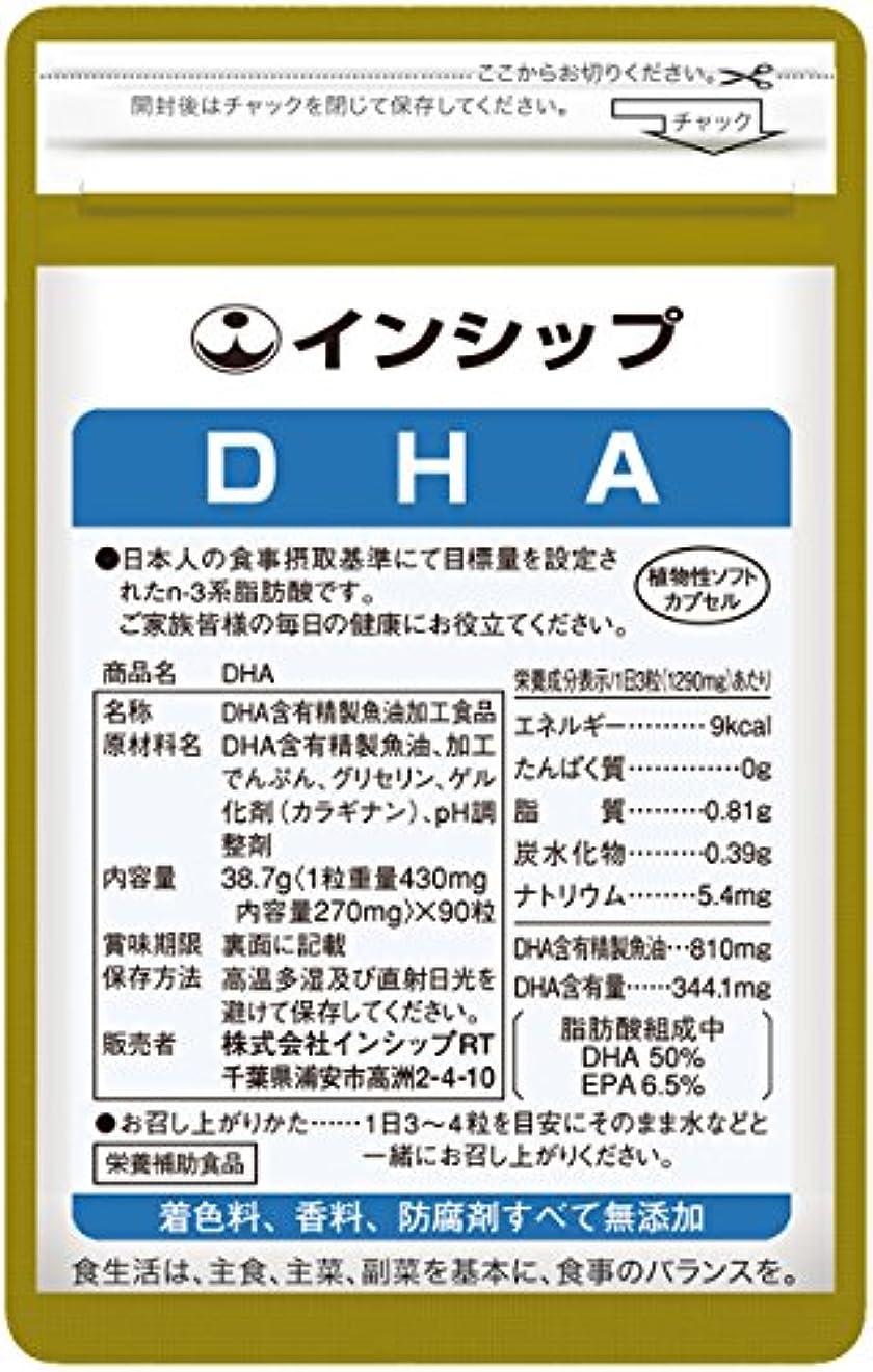 あからさまタクトを必要としていますインシップ DHA(ドコサヘキサエン酸) 430mg×90粒 30日分