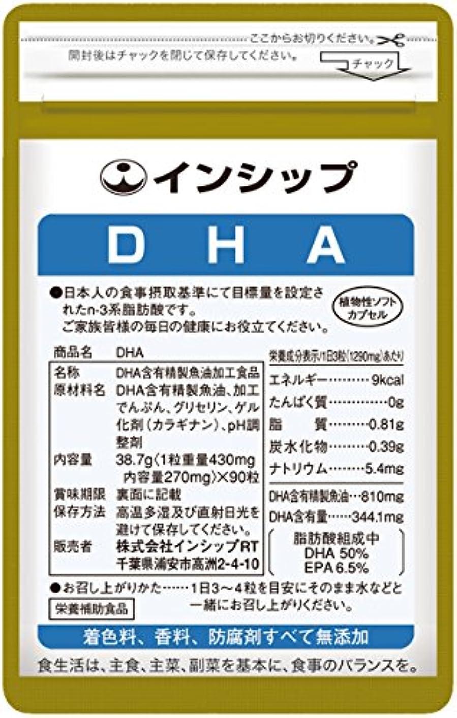 お酢危険な温帯インシップ DHA(ドコサヘキサエン酸) 430mg×90粒 30日分