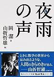 夜雨の声 (角川ソフィア文庫) 画像