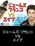 映画「ジェームズ・フランコ VS エイプ」(字幕版) 【TBSオンデマンド】