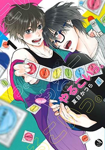 やるこいっ。(1): ニチブン・コミックス MeltyBullet (ニチブンコミックス)