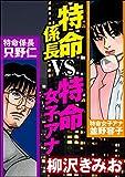 特命係長VS特命女子アナ (ぶんか社コミックス)