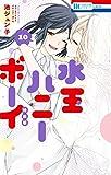 水玉ハニーボーイ【番外編付き特装版】 10 (花とゆめコミックス)