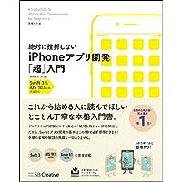 絶対に挫折しない iPhoneアプリ開発「超」入門 増補改訂第5版 【Swift 3 & iOS 10.1以降】 完全対応 (Informatics&IDEA)