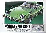■■'79サバンナRX-7(7) (1/24)オーナーズクラブ (プラモデル) マイクロエース・アリイ