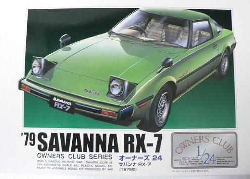 プラモデル オーナーズクラブ 1/24 No.7 '79サバンナ RX-7
