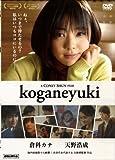 koganeyuki[DVD]