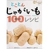 とことんじゃがいも100レシピ―いつも身近に。常備野菜no.1 (日テレムック 3分クッキングとことん素材100レシピシリーズ 3)