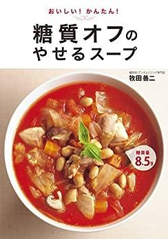[牧田善二]のおいしい!かんたん!糖質オフのやせるスープ