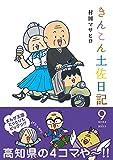 きんこん土佐日記 第9巻(2012.4→2013