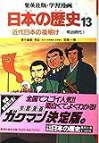 近代日本の夜明け  明治時代 1 (学習漫画 日本の歴史 13)