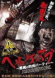 ヘルケバブ 悪魔の肉肉パーティー DVD